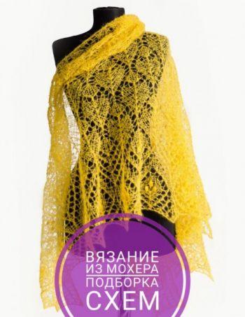 29133-350ix Ажурный шарф спицами из мохера: схемы вязания снуда и палантина с видео