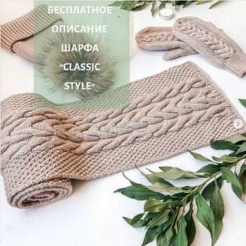 Бесплатное описание шарфа спицами Classic style