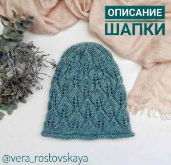 Вязаная шапочка спицами Первые листья, бесплатное описание