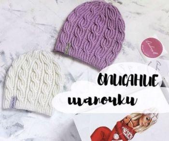 Описание шапочки для девочки узором со скрещенными петлями