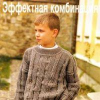 Коричневый пуловер для мальчика