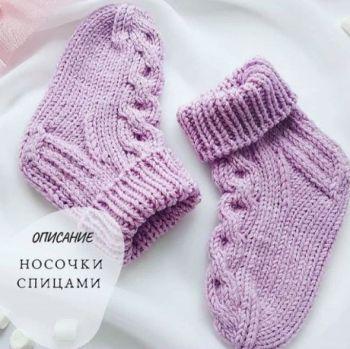 Как связать носочки для новорожденных
