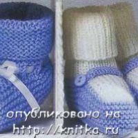 Голубые пинетки – башмачки