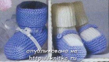 Голубые пинетки – башмачки. Вязание спицами.