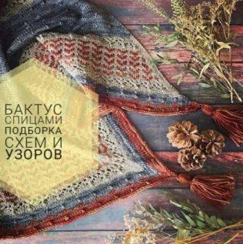 Подборка схем и описаний для вязания бакутса спицами