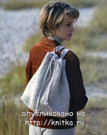 Серый рюкзак. Вязание спицами.