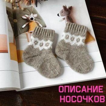 Вязаные детские носочки для новорожденных