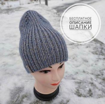 Модная шапка спицами резинкой, бесплатное описание
