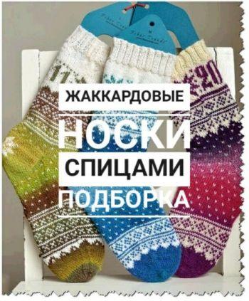 Подборка описаний и схем жаккарда для вязания носков спицами