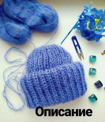 Как вязать спицами шапочку Такори из мохера