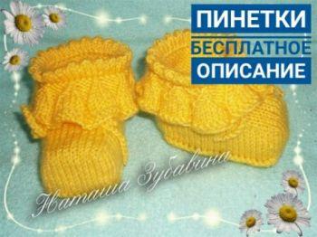 Пинетки для новорожденных с рюшами спицами, мастер - класс!