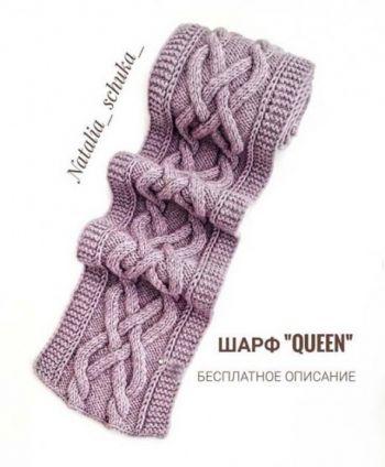 Шарф Queen спицами, описание и схема вязания