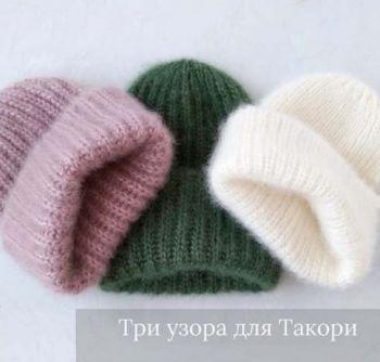 Три узора для шапочки Такори спицами