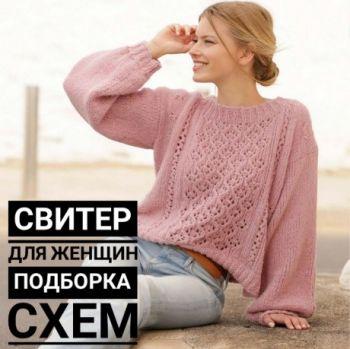 НАША ПОДБОКРА модные и красивые свитера спицами (с косами и без)
