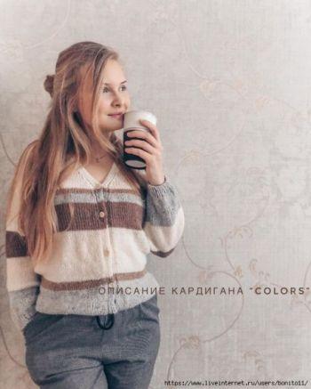 Женский Кардиган Colors связанный спицами