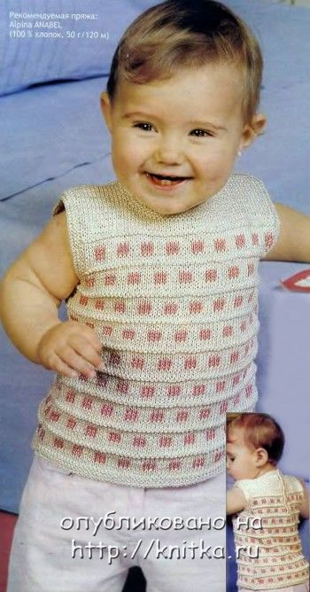 Майка в клетку для малыша. Вязание спицами.