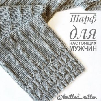 Мужской шарф спицами с красивым краем