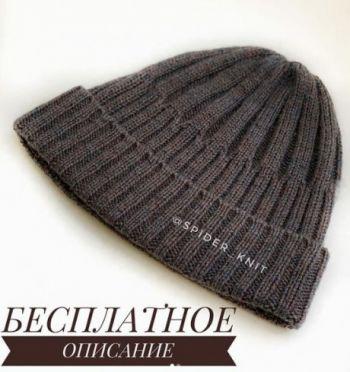 Мужская шапка спицами, пошаговое описание