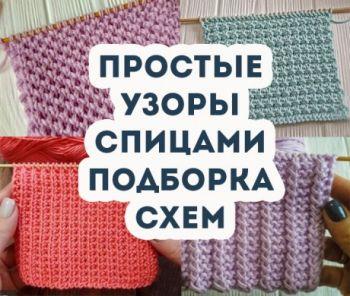 Подборка схем и описаний для вязания простых узоров спицами начинающим и не только