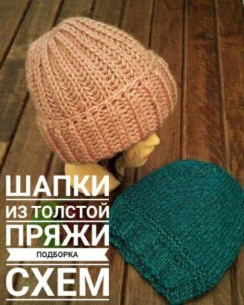 Как связать спицами модную шапку из толстой пряжи