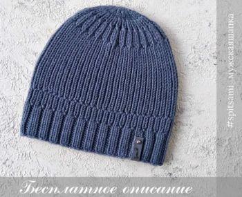 Красивая и простая мужская шапка спицами