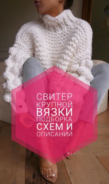 Подборка схем и описаний для вязания свитер крупной вязки спицами