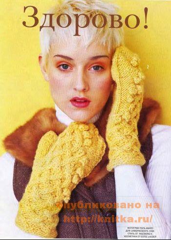 Желтые вязаные варежки. Вязание спицами.