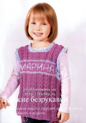 Безрукавка для девочки. Вязание спицами.