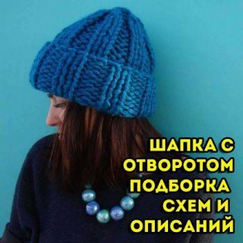Вязание шапок с отворотом спицами, подборка схем и описаний
