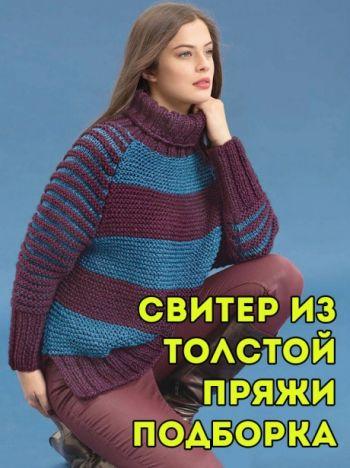 Вяжем спицами свитер из толстой пряжи