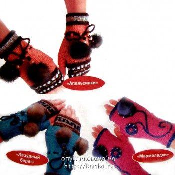 Разноцветные митенки. Вязание спицами.