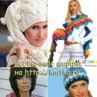 Подборка необычных женских шарфов, связанных спицами