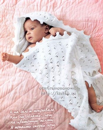 Белый плед для малыша, связанный спицами. Вязание спицами.