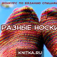 Конкурс «Разные носки»