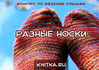Конкурс «Разные носки». Вязание спицами.