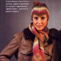 Шапочка, шарф и варежки
