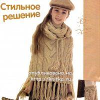 Пончо, шарф и гетры для девочки