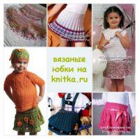 Подборка вязаных юбок для девочек спицами