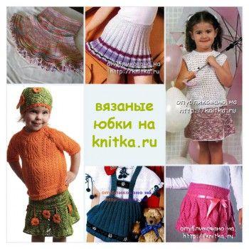 Подборка вязаных юбок для девочек спицами. Вязание спицами.