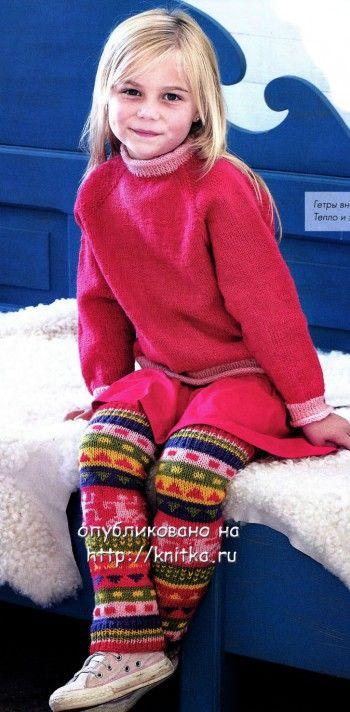 Гетры для девочки, связанные спицами. Вязание спицами.
