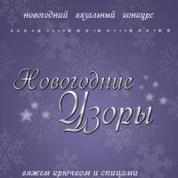 Продолжается прием работ на конкурс Новогодние узоры 2014