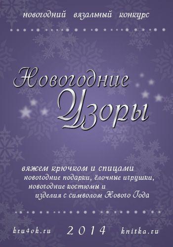 Продолжается прием работ на конкурс Новогодние узоры 2014. Вязание спицами.