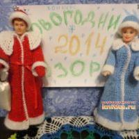 Новогодние костюмы Деда мороза и Снегурочки для Барби