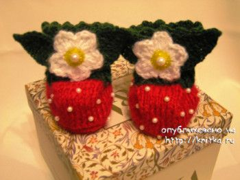 Вязаные пинетки - ягодки